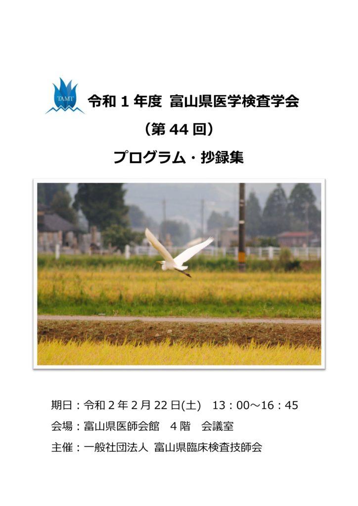 令和1年度富山県医学検査学会(第44回) プログラム アップしました @ 富山県医師会館 4階 会議室