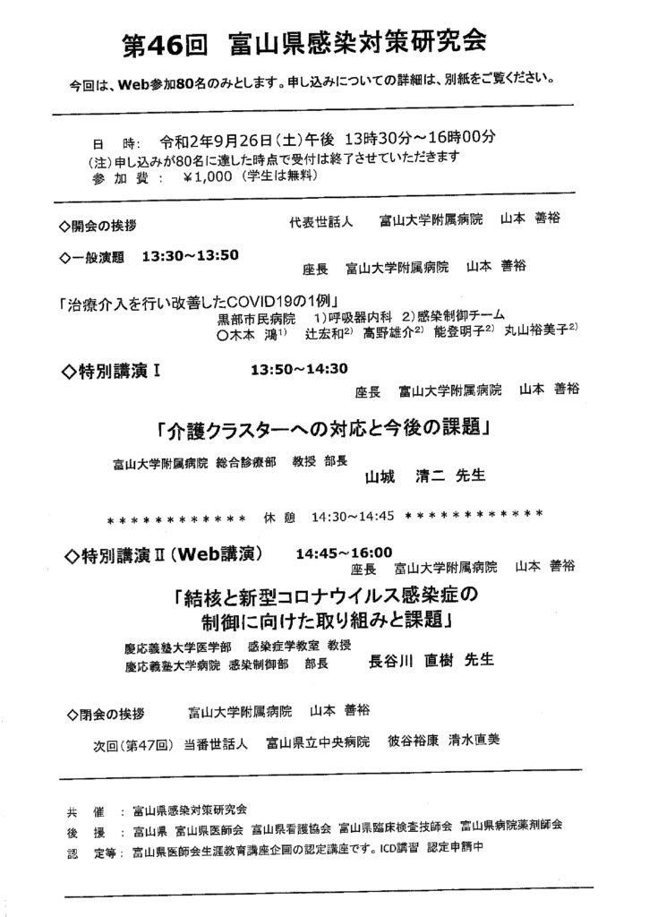 (後援)【web開催】第46回富山県感染対策研究会 @ web開催