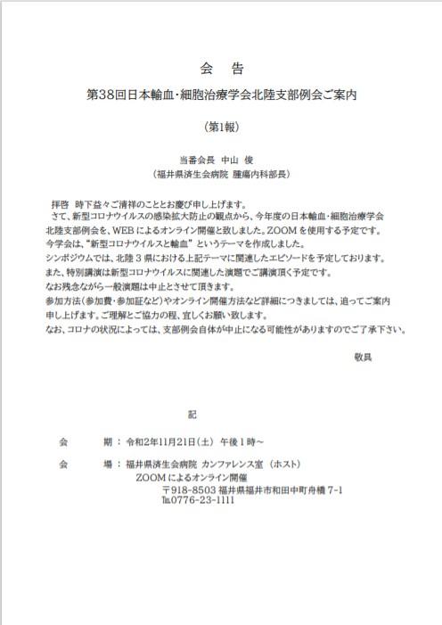 第38回日本輸血・細胞治療学会北陸支部例会(web開催)のお知らせ