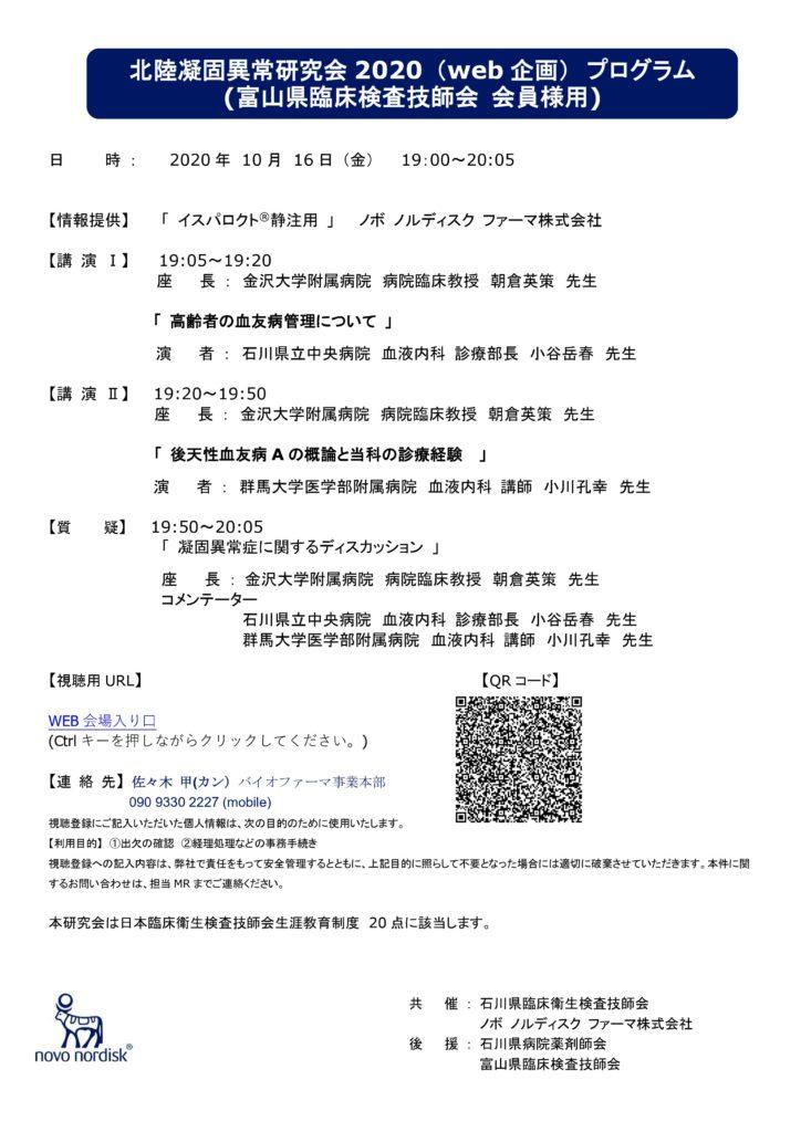 【後援】北陸凝固異常研修会2020(web開催)