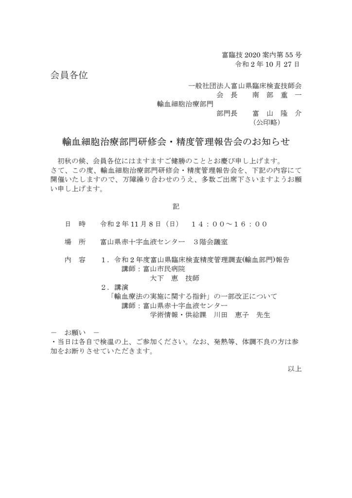令和2年度 輸血・細胞治療部門精度管理調査報告検討会 @ 富山県赤十字血液センター 3階会議室
