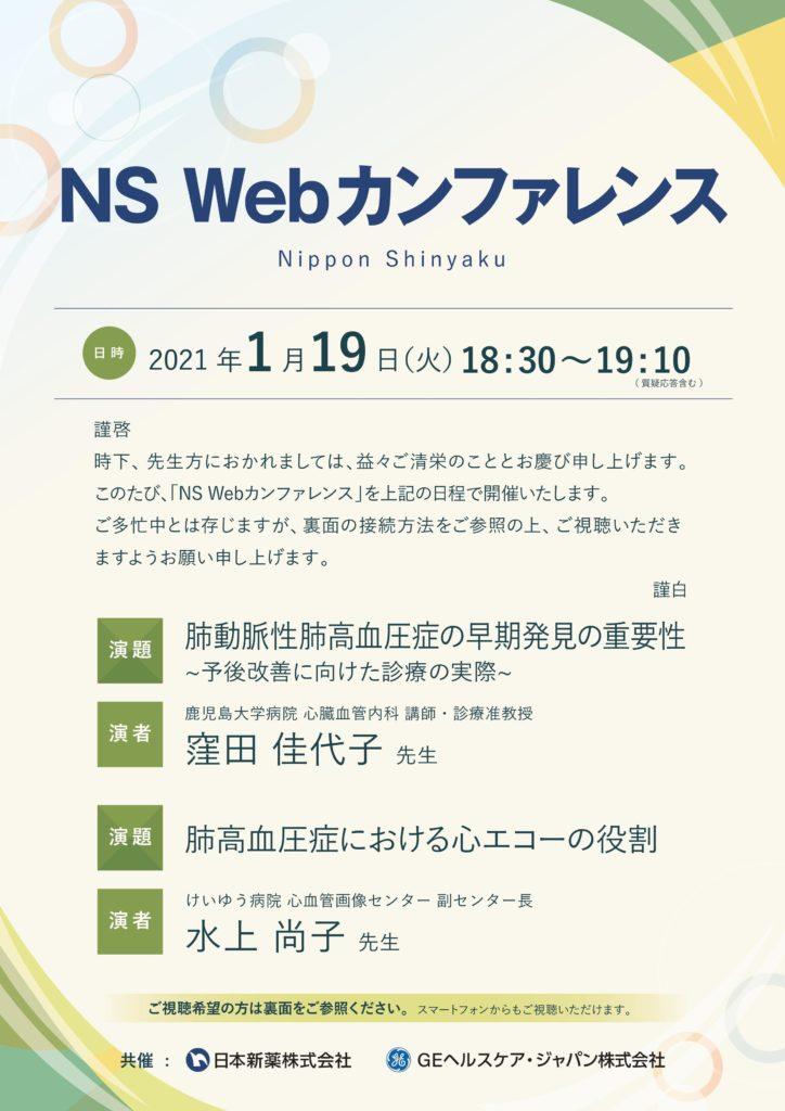 【臨床生理】日本新薬webカンファレンスの案内