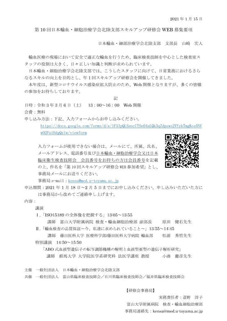 【共催】第10回日本輸血・細胞治療学会北陸支部スキルアップweb研修会