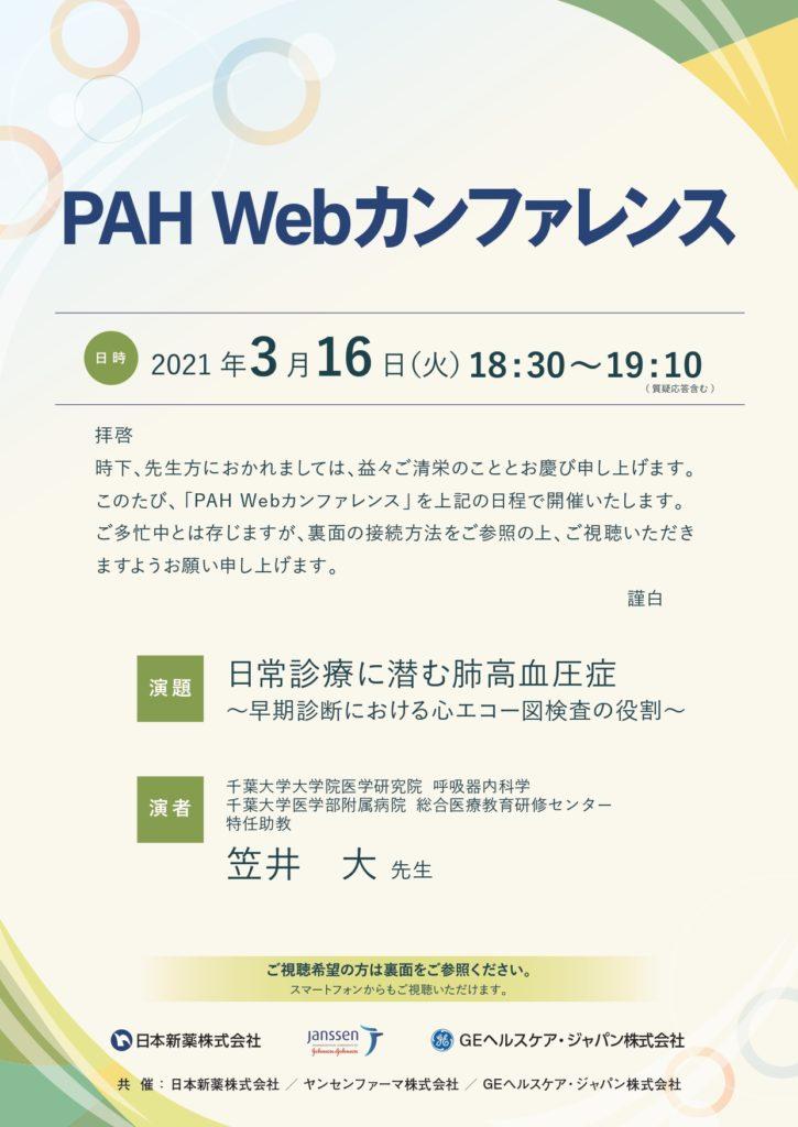 【後援】PAH webカンファレンス(日本新薬株式会社)