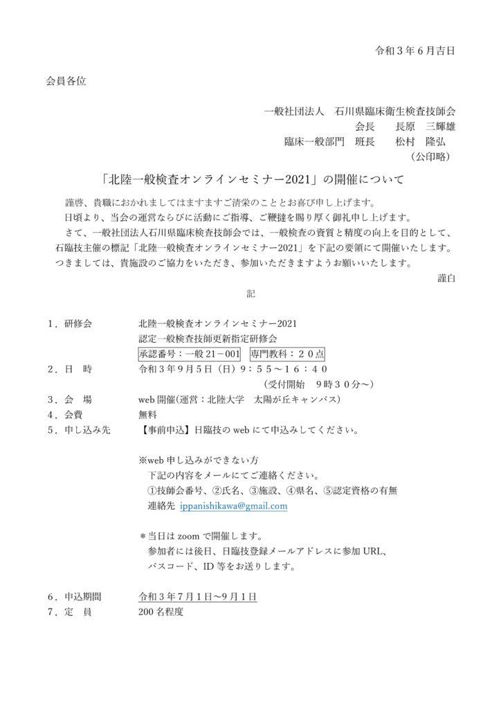 【Web】北陸一般検査オンラインセミナー2021