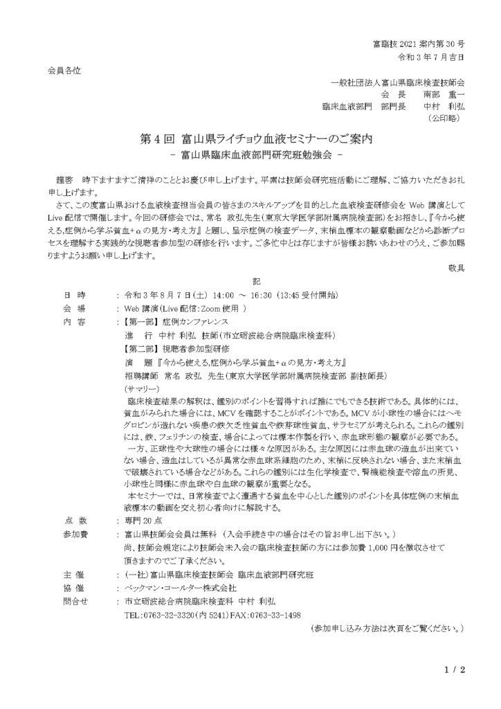 第4回富山県ライチョウ血液セミナー