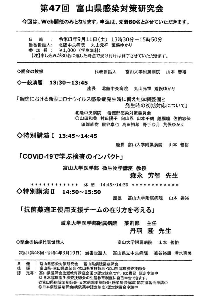 【後援】第47回富山県感染対策研究会