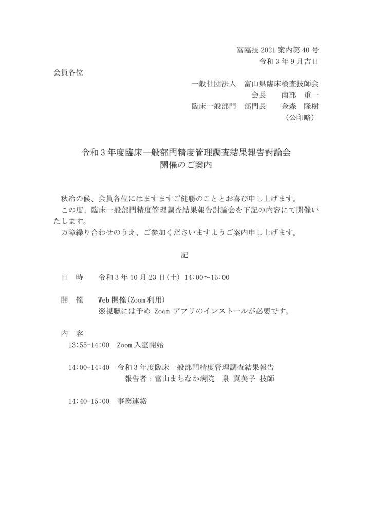 【学術】令和3年度臨床一般部門精度管理調査結果報告討論会