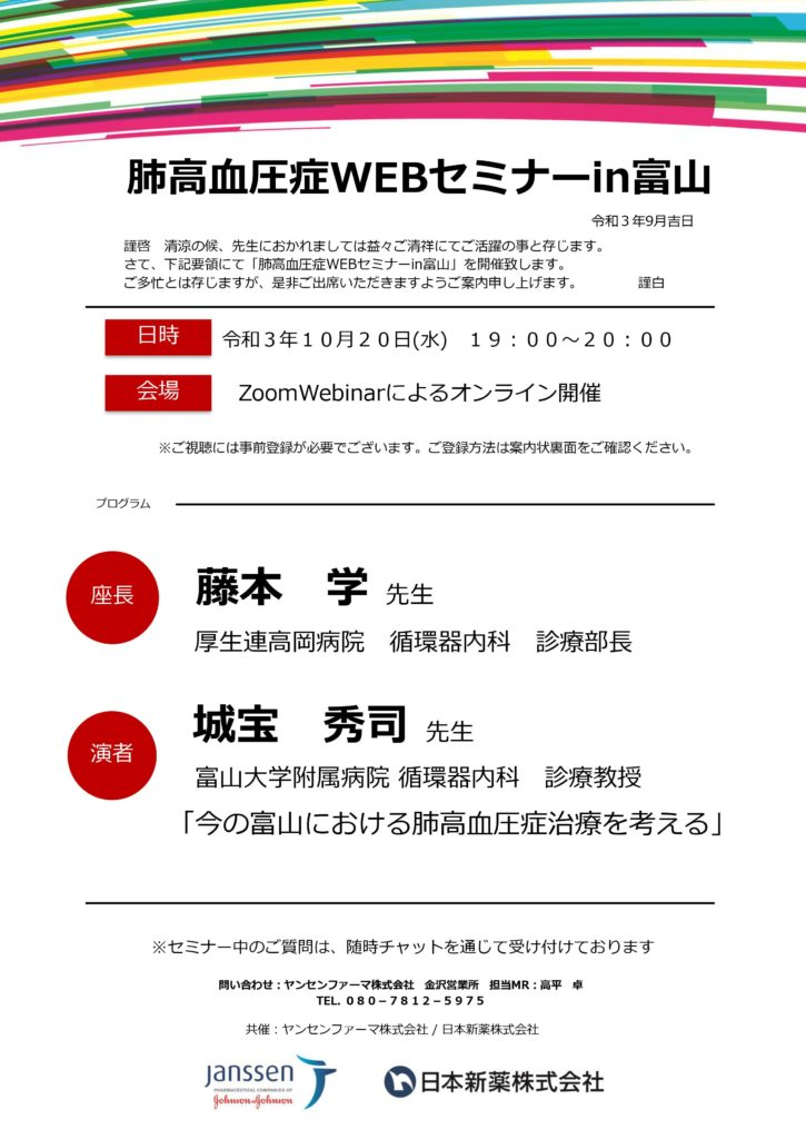【後援】肺高血圧症WEBセミナーin富山
