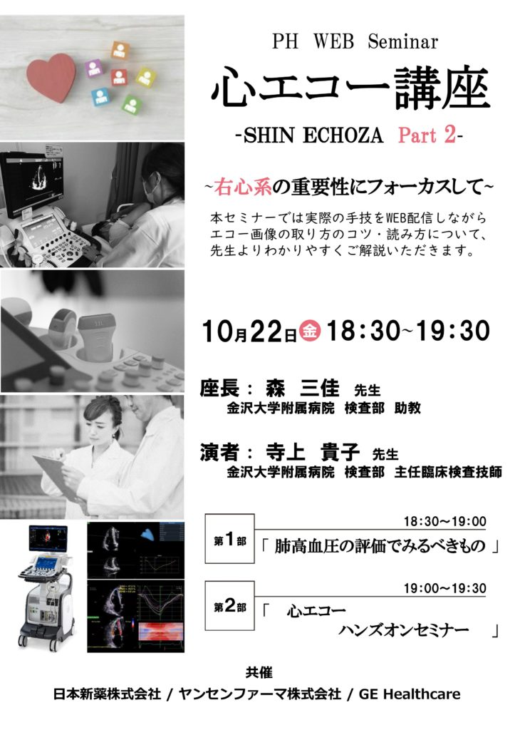 【後援】心エコー講座 -SHIN ECHOZA Part2-
